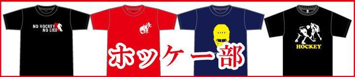 部活Tシャツホッケー部バナー