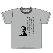 岩手県名言格言デザイン