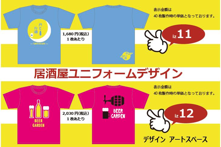 居酒屋ユニフォームデザイン11-12