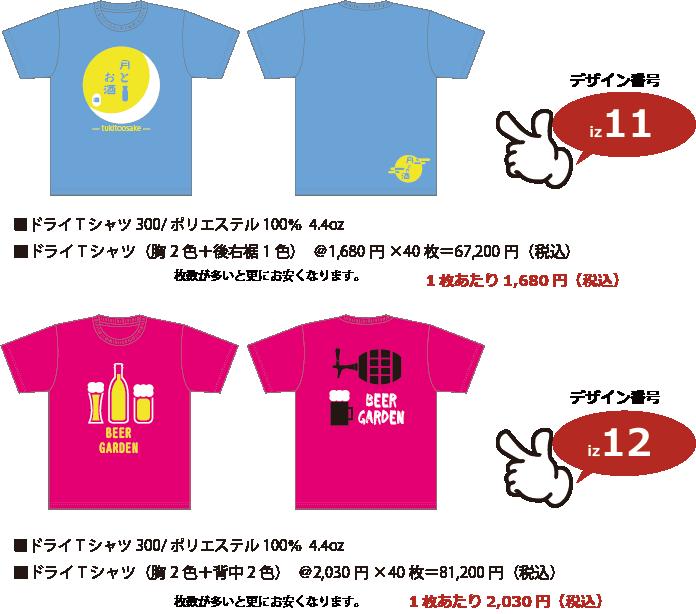 居酒屋ユニフォームTシャツ11-12p