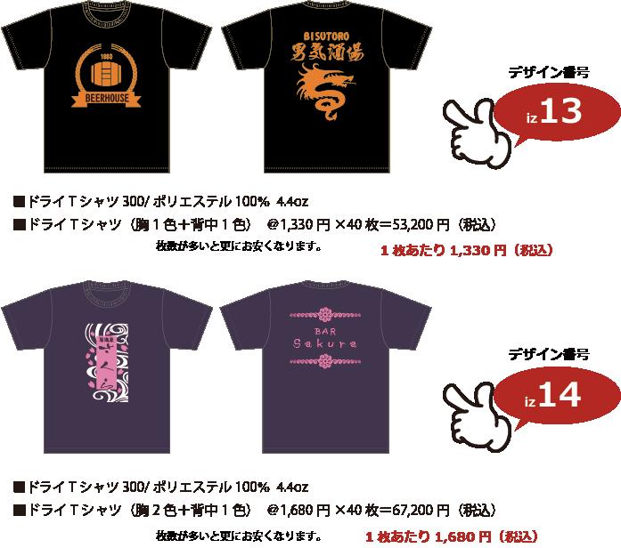 居酒屋ユニフォームTシャツ13-14p