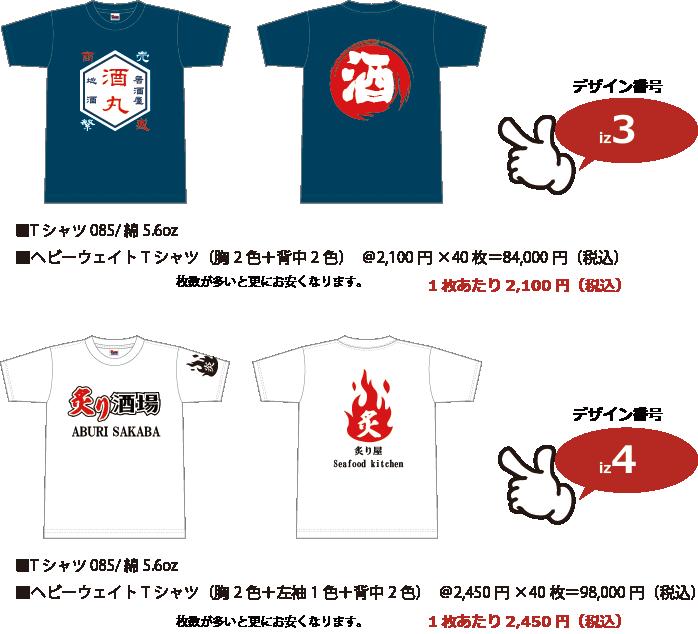 居酒屋ユニフォームTシャツ3-4p