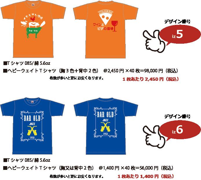 居酒屋ユニフォームTシャツ5-6p