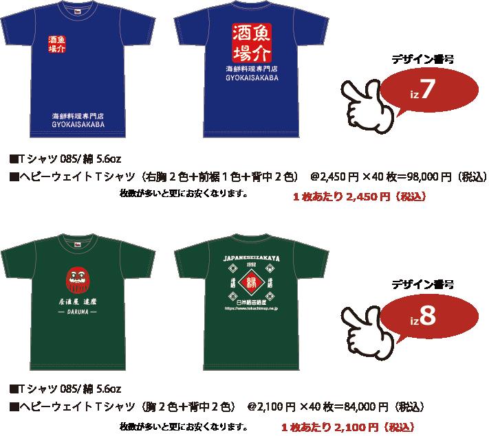 居酒屋ユニフォームTシャツ7-8p