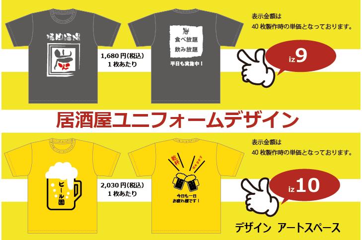 居酒屋ユニフォームデザイン9-10