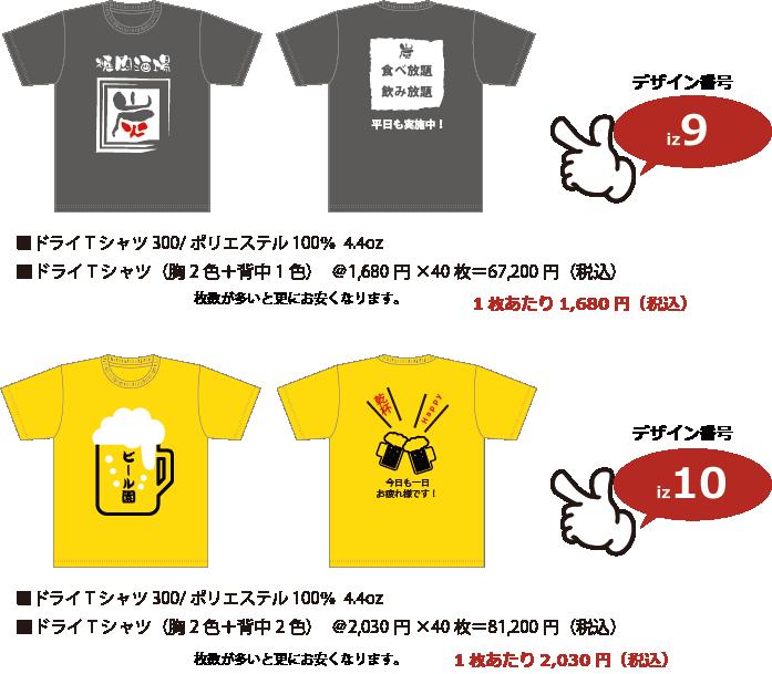 居酒屋ユニフォームTシャツ9-10p
