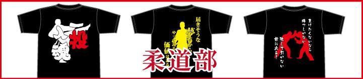 部活Tシャツ柔道部バナー