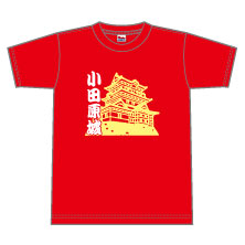 神奈川県小田原市デザイン
