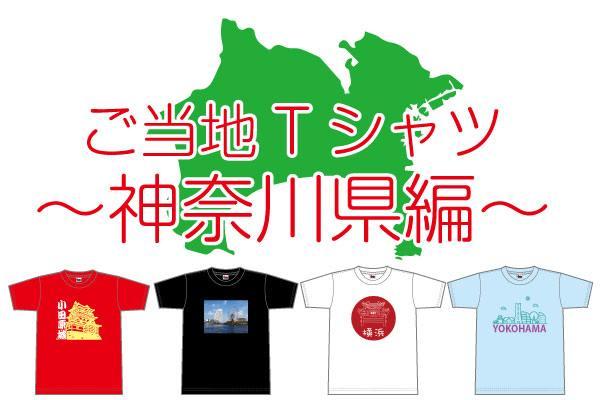 ご当地Tシャツ神奈川県編
