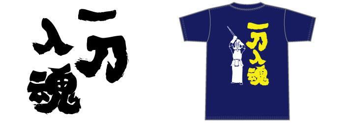 部活Tシャツ剣道部文字デザイン