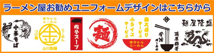 ラーメン屋ユニフォームTシャツデザイン