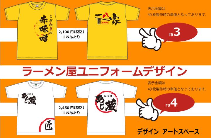 ラーメン屋ユニフォームデザイン3-4