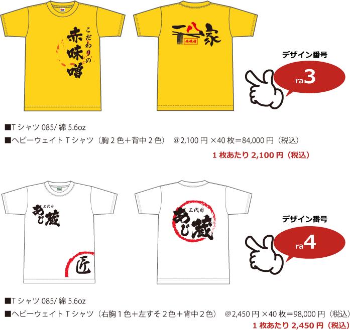 ラーメン屋ユニフォームTシャツ3-4