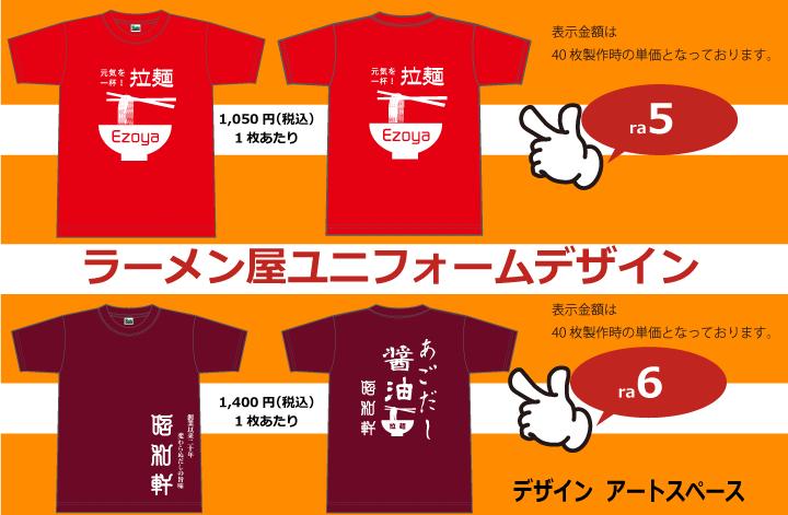 ラーメン屋ユニフォームデザイン5-6