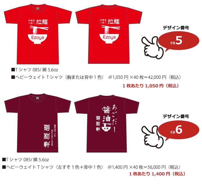 ラーメン屋ユニフォームTシャツ5-6