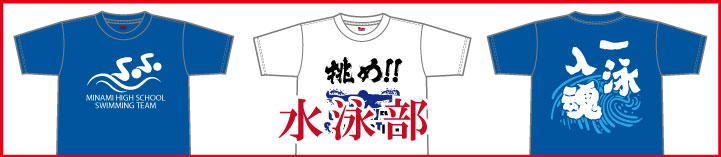 部活Tシャツ水泳部バナー