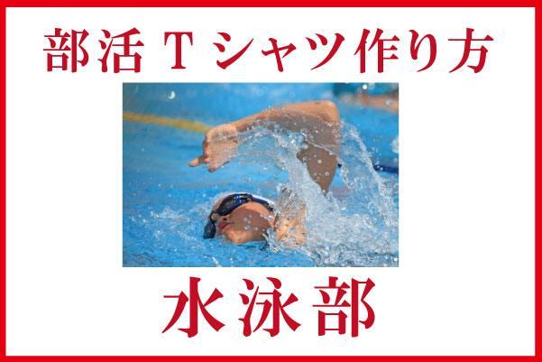 部活Tシャツ水泳部ブログ