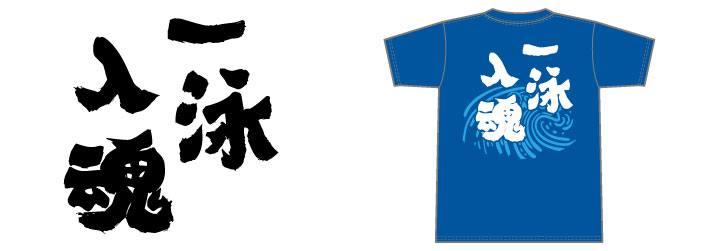 部活Tシャツ水泳部文字デザイン