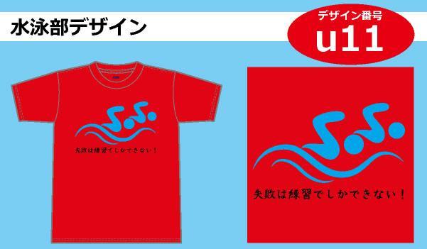 水泳部デザインu11