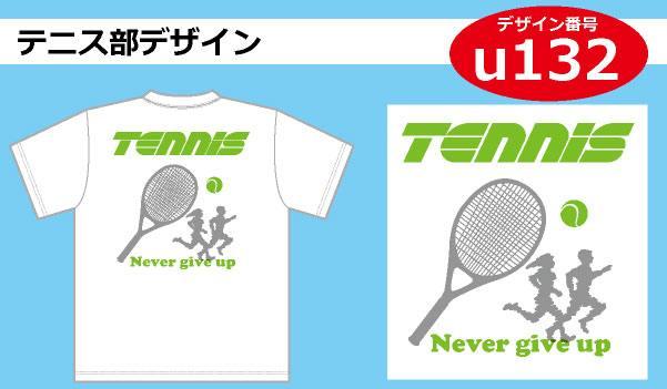 テニス部デザインu132