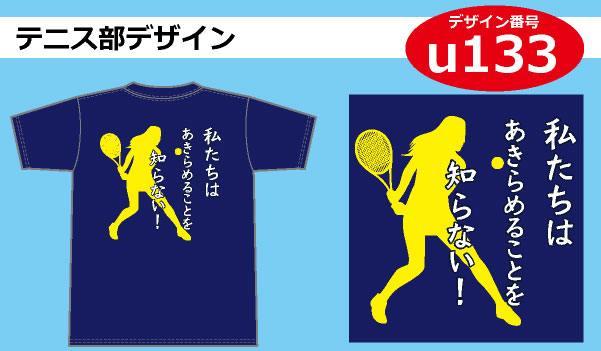 テニス部デザインu133
