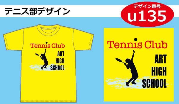 テニス部デザインu135