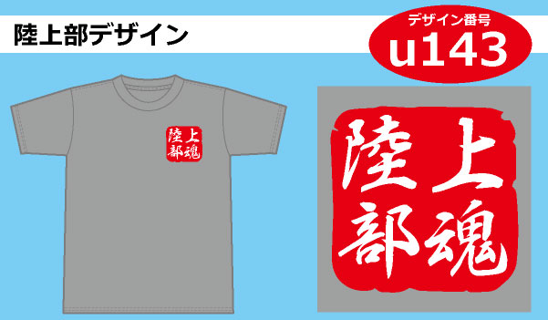 陸上部デザインu143