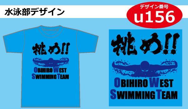 水泳部デザインu156