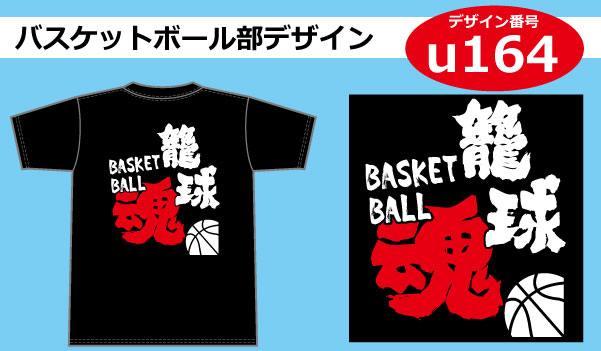 バスケットボール部デザインu164