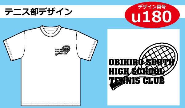 テニス部デザインu180