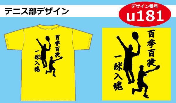 テニス部デザインu181
