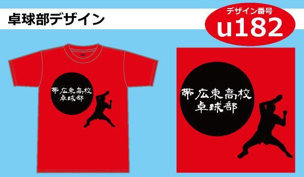 卓球部デザインu182