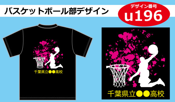 バスケットボール部デザインu196