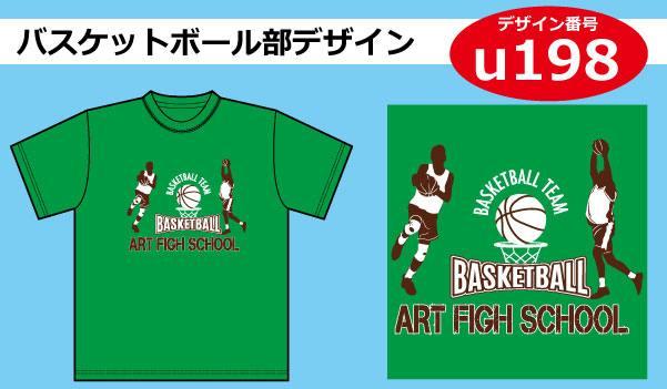 バスケットボール部デザインu198