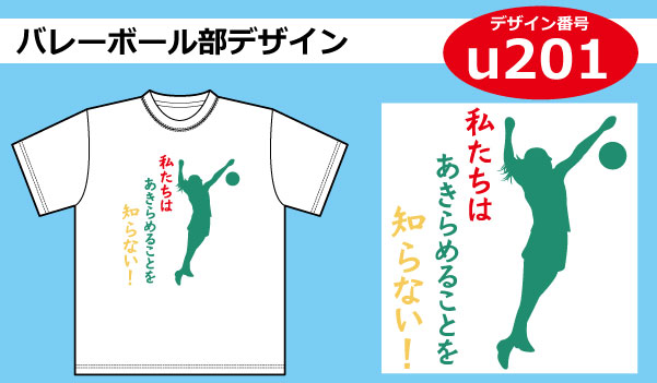 バレーボール部デザインu201