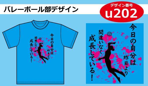 バレーボール部デザインu202