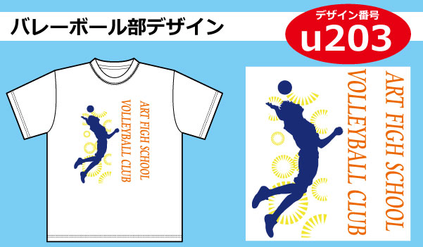 バレーボール部デザインu203