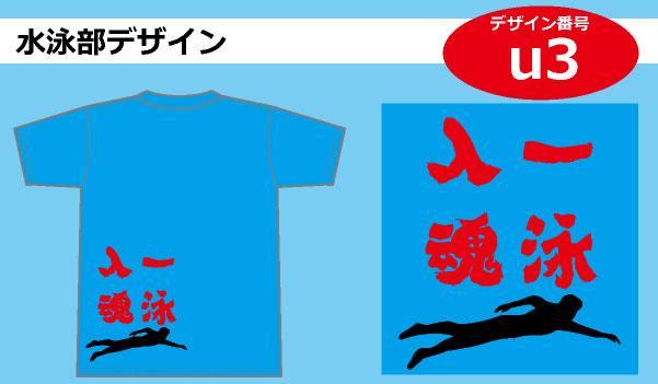 水泳部デザインu3