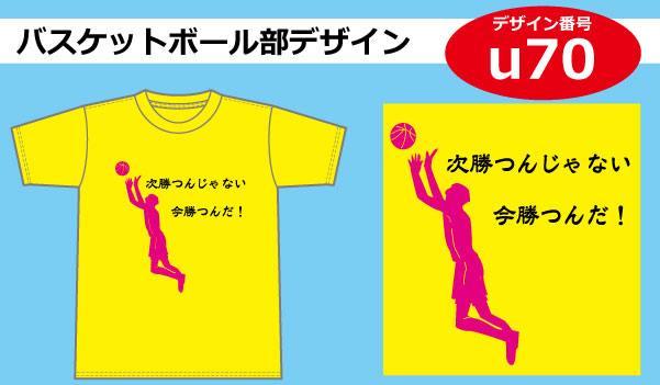 バスケットボール部デザインu70