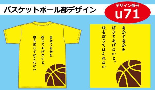 バスケットボール部デザインu71