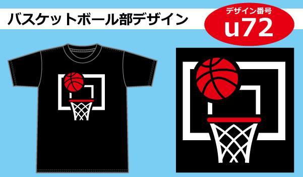 バスケットボール部デザインu72