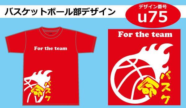 バスケットボール部デザインu75