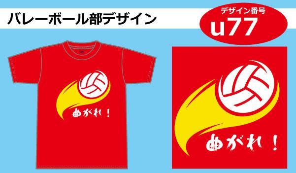 バレーボール部デザインu77