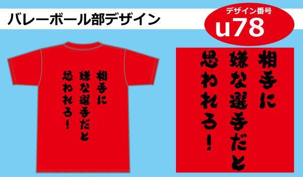 バレーボール部デザインu78