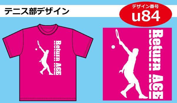 テニス部デザインu84
