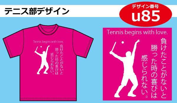 テニス部デザインu85