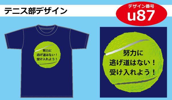 テニス部デザインu87