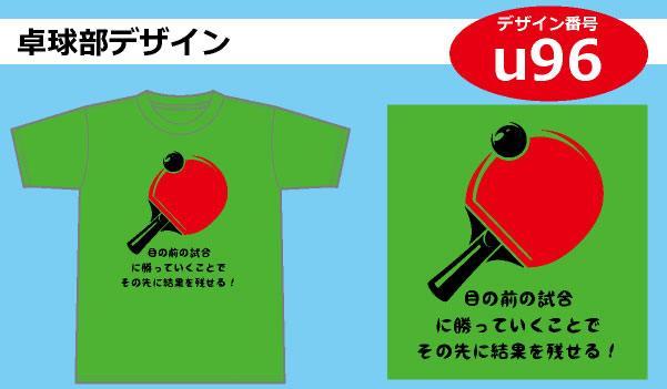 卓球部デザインu96