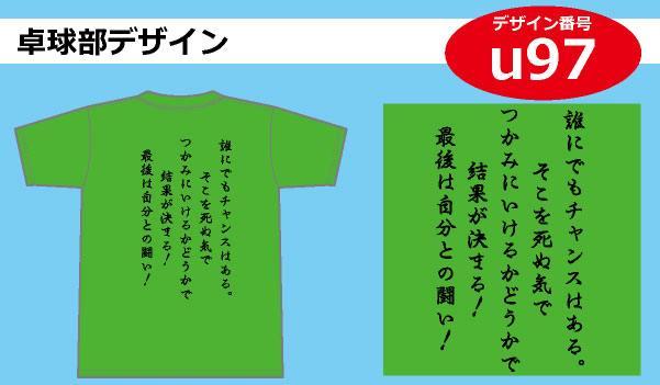 卓球部デザインu97
