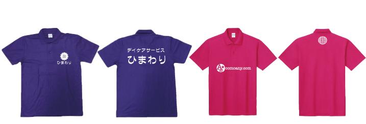 会社ユニフォーム名入れポロシャツ